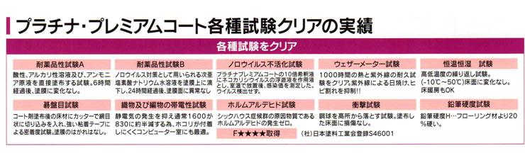 プラチナプレミアムコート各種試験.jpg