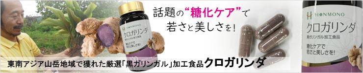 中:クロガリンダ.jpg