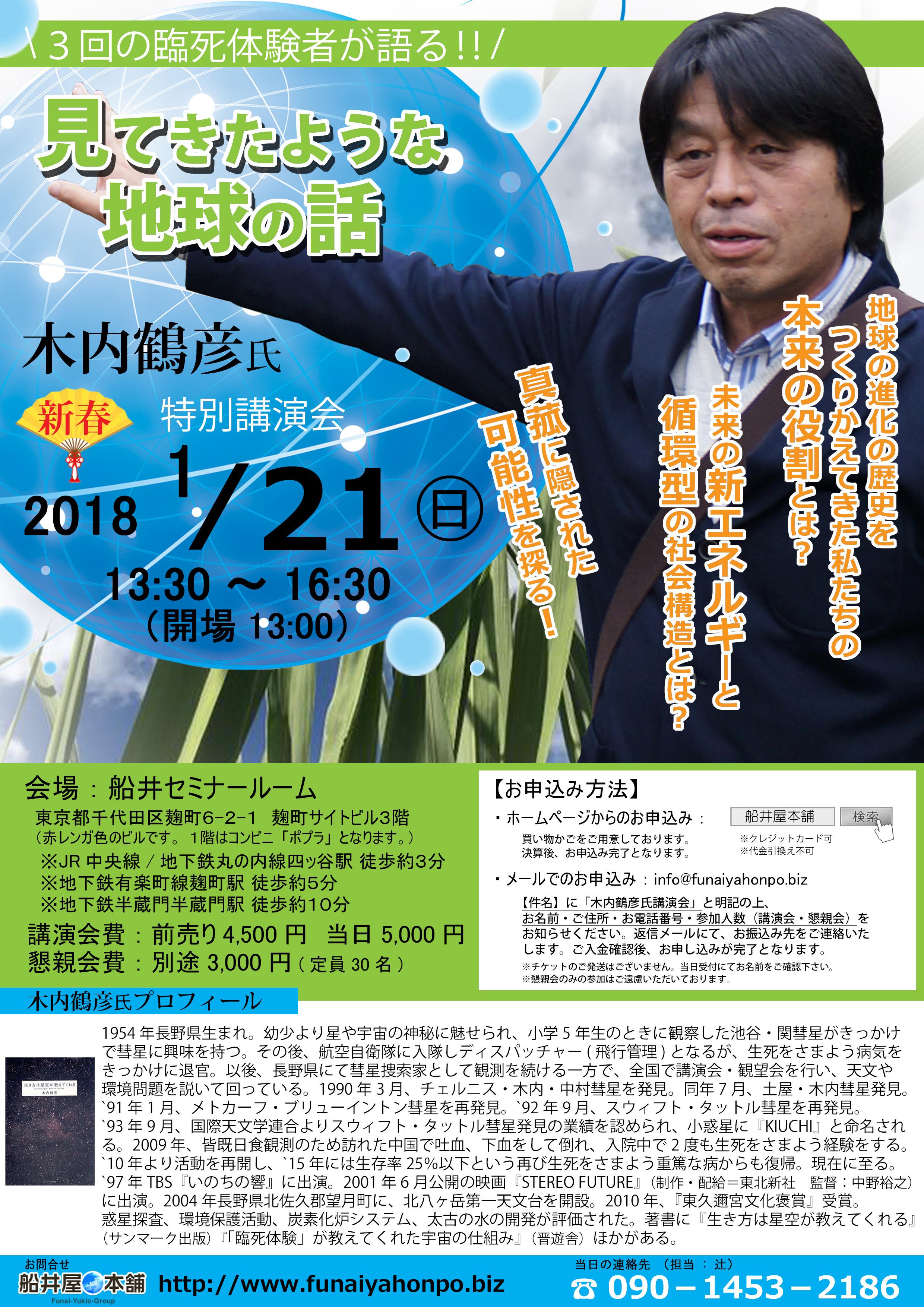 2018.1.21★木内鶴彦氏講演会チラシ.jpg