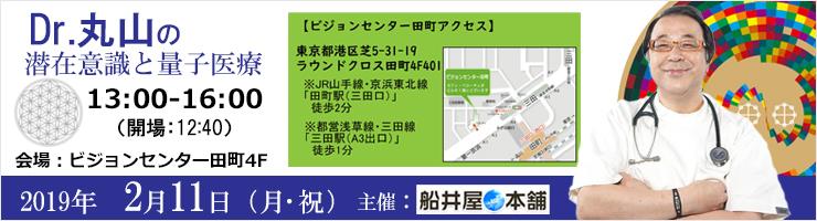 2019.2.11丸山先生講演会HPトップ.jpg